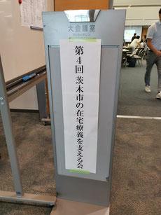 在宅医療 茨木市 永井歯科医院 令和元年度