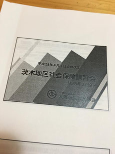 茨木地区社会保険講習会受講 永井歯科 茨木市