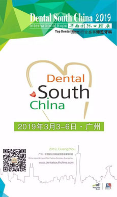 Dental South China 2019 参加 茨木市 永井歯科医院