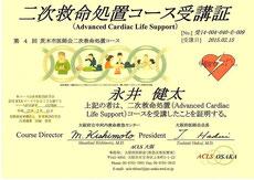 第4回 茨木市医師会 2次救急処置コース 修了証