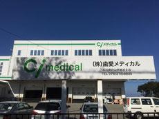企業訪問 歯科 歯愛メディカル 永井歯科医院 茨木市
