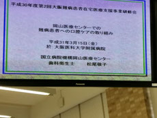 訪問歯科診療 茨木市 永井歯科医院 スタッフ研修
