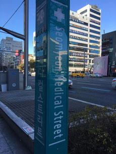 釜山広域市 西面 メディカルストリート 茨木市 永井歯科医院