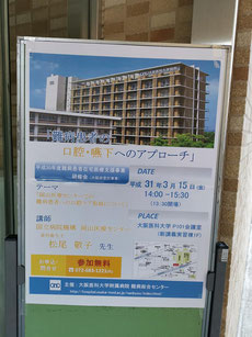 難病患者の歯科 茨木市 永井歯科医院