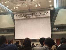 医療フォーラム 永井歯科医院 茨木市