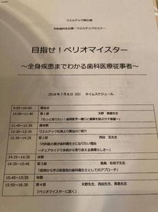 歯周病と糖尿病セミナー 受講 茨木市 永井歯科医院