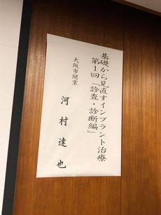 大阪府のインプラント専門医 茨木市 永井歯科医院 平成30年度