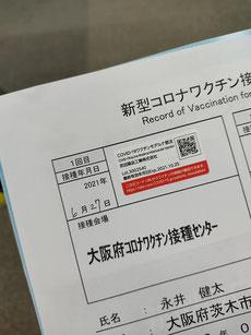 コロナウィルスワクチン接種 茨木市 永井歯科医院 令和3年度 1回目