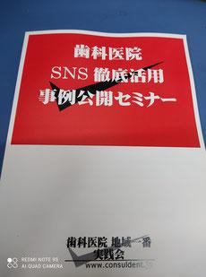 SNS 茨木市 永井歯科医院