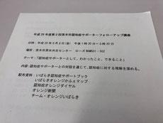 認知症サポーター 茨木市 永井歯科医院 平成30年度
