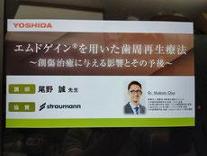 エムドゲイン 茨木市 永井歯科医院 令和3年度 研修実績
