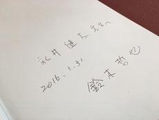 入れ歯治療研修 永井歯科医院 茨木市 2016