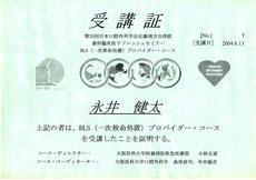 日本口腔外科学会 BLS (一次救命処置) プロバイダー・コース) 修了証