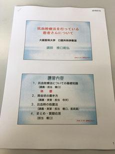口腔外科トレーニングコース 修了 永井歯科医院 茨木市