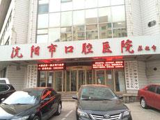 永井歯科医院 茨木市 海外視察 瀋陽 瀋陽市口腔医院