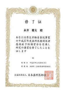 歯科医療関係者感染症予防講習会 平成27年度 修了証 永井歯科 茨木市