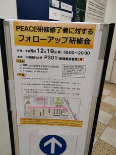 PEACE研修 茨木市 永井歯科医院 令和元年度
