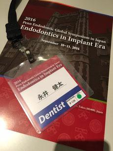 ペンシルバニア大学 歯内療法トレーニングコース修了 永井歯科 茨木市
