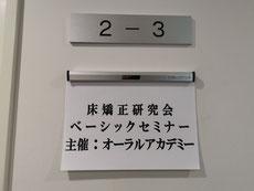 小児矯正歯科 茨木市 永井歯科医院 令和元年度