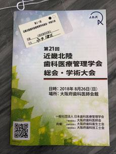 認知症の歯科治療 永井歯科医院 茨木市 往診