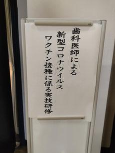 茨木市 ワクチン接種 永井歯科医院 令和3年度 研修実績