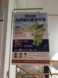 第69回 九州歯科医学大会 参加 永井歯科医院 茨木市