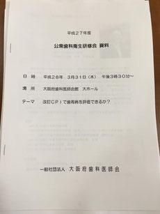歯周病研修会受講 永井歯科医院 茨木市 平成28年度