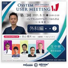 茨木市 GBR 永井歯科医院 令和3年度