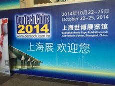 上海デンタルショー 2014