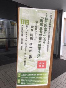 仙台往診クリニック 茨木市 永井歯科医院