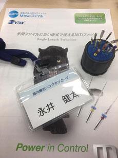歯内療法トレーニングコース2017 受講・修了 茨木市 永井歯科医院