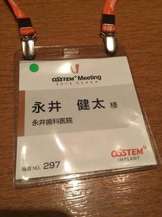 オステムミーティング2016 OSAKA 永井歯科医院 茨木市