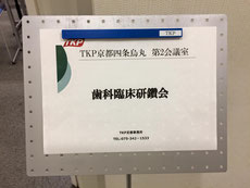 口臭治療 永井歯科医院 茨木市