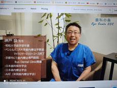 根管治療 茨木市 永井歯科医院 令和3年研修実績
