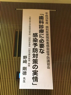 院内感染対策講習会 受講・修了 平成28年度 永井歯科医院 永井健太 茨木市