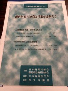 生涯研修 茨木市 永井歯科医院 平成30年度