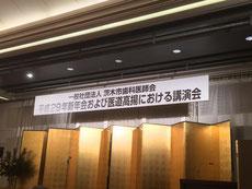 茨木市歯科医師会 平成29年度 永井歯科医院