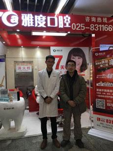中国 南京市 永井歯科医院 茨木市 研修実績