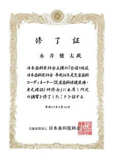 災害歯科コーディネーター 修了証 永井歯科 茨木市
