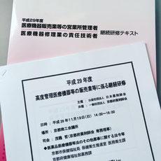 高度歯科医療器械 茨木市 永井歯科医院
