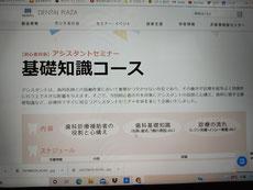茨木市 歯医者 永井歯科医院 スタッフ研修 令和3年度