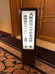 口腔外科 スタッフ研修 茨木市 永井歯科医院