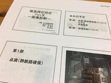 口腔外科トレーニングコース 修了 茨木市 永井歯科医院 平成29年度