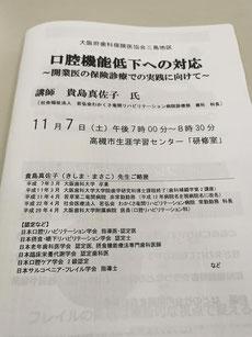 茨木市 口腔機能低下症 永井歯科医院 令和2年度