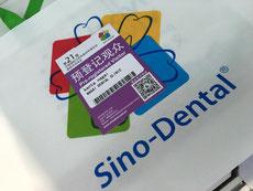 北京国際デンタルショー 永井歯科医院 茨木市 2016