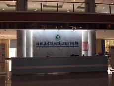 桂林 医療視察 茨木市 永井歯科医院