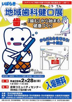 いばらき地域歯科健口展 平成28年度 永井歯科医院 茨木市