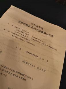 小児歯科研修 参加 茨木市 永井歯科医院 令和元年