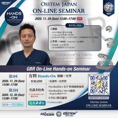 GBR 茨木市 永井歯科医院 インプラント研修 令和2年度