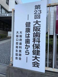 歯科医師研修 茨木市 永井歯科医院 平成30年度 大阪歯科保健大会